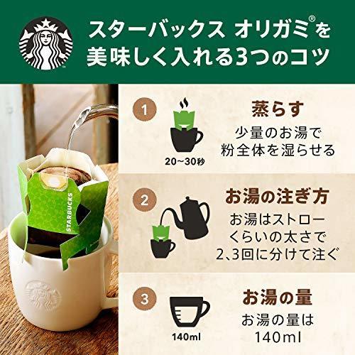 Starbucks(スターバックス) スターバックス オリガミ パーソナルドリップコーヒー カフェベロナ 5袋×2個_画像5