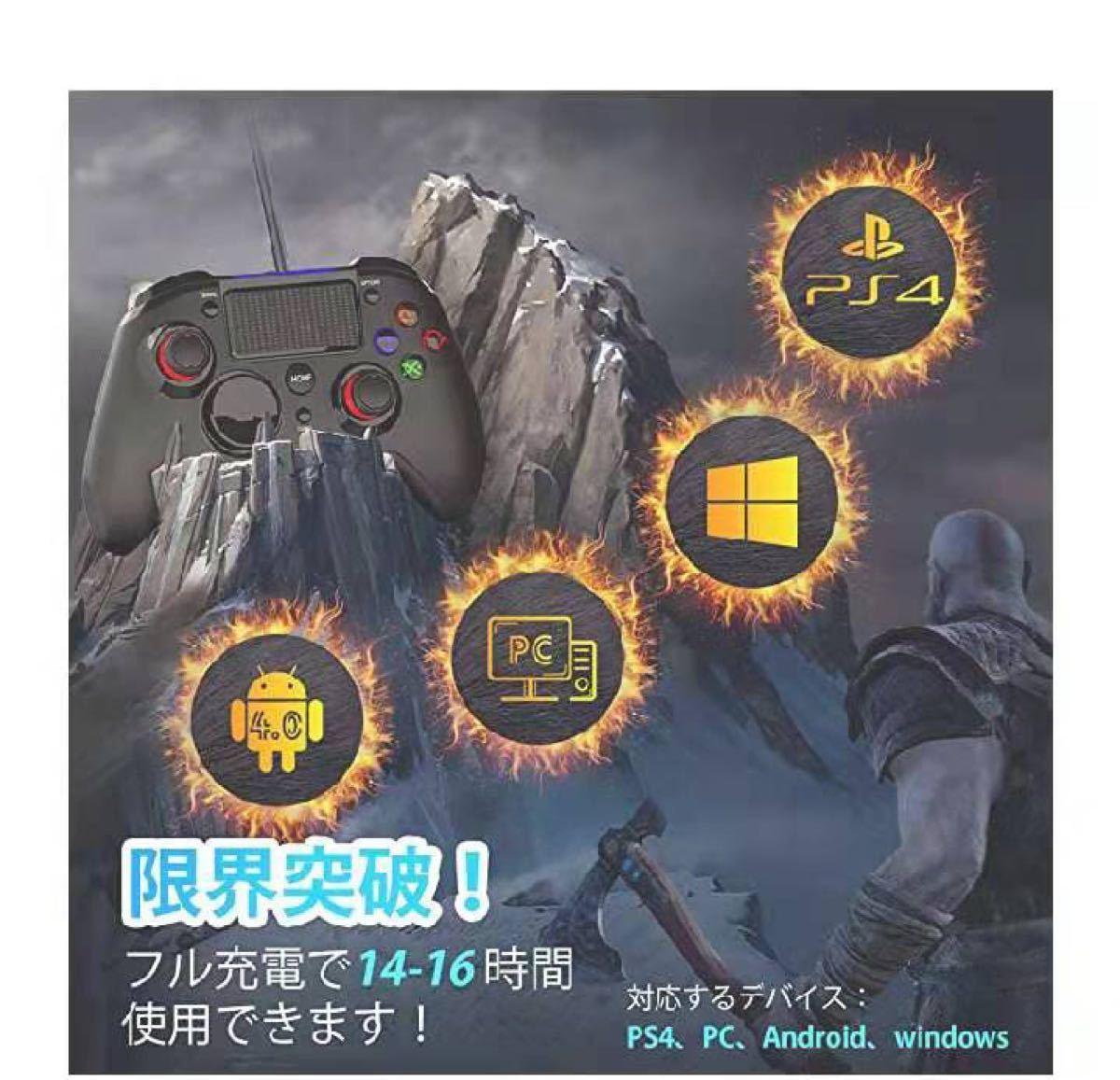 ワイヤレスコントローラー PS4 コントローラー