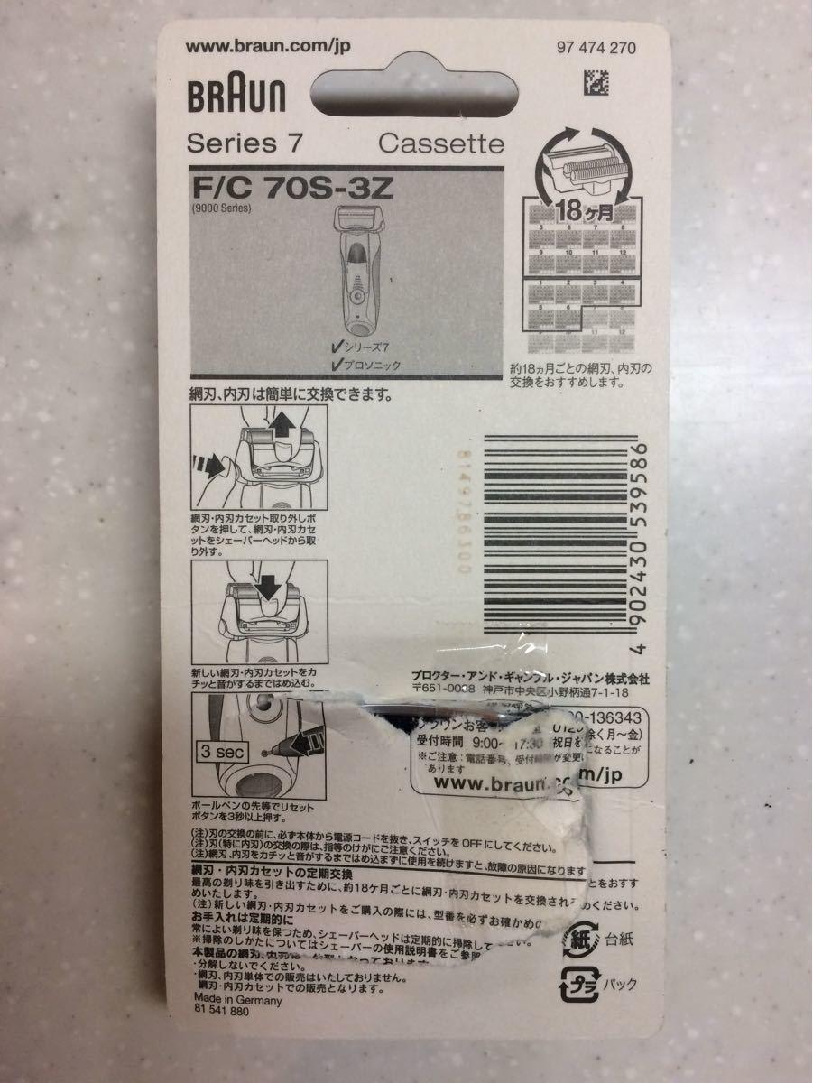 ★匿名配送★【新品未使用】(正規品)ブラウン シリーズ5 替刃 F/C52S
