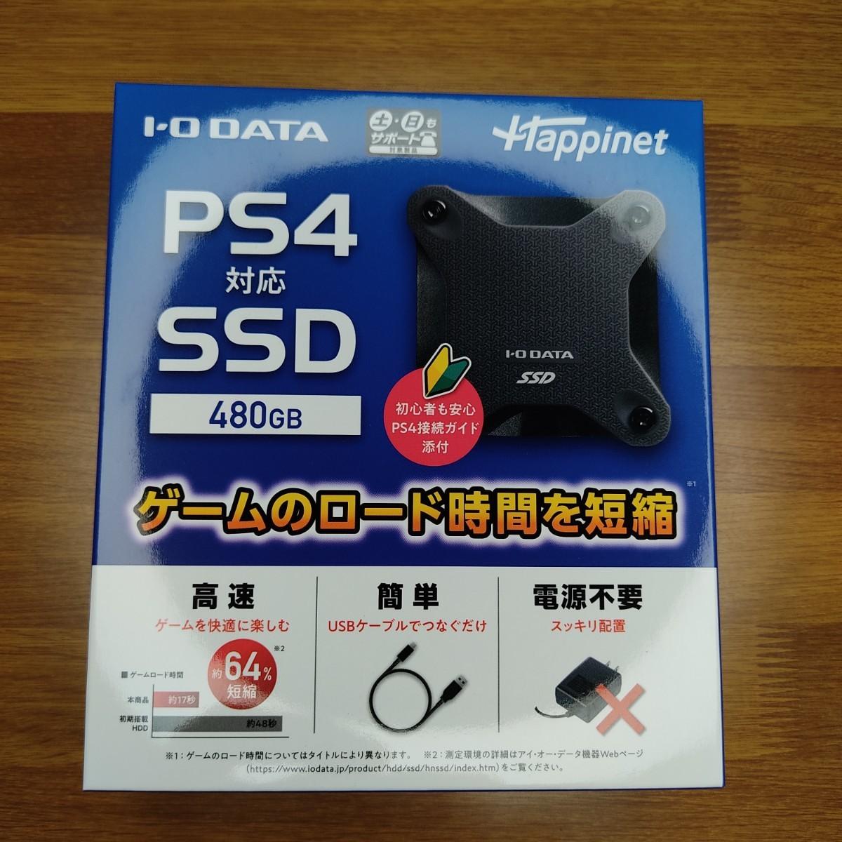 新品未使用◇SSD 480GB 外付けSSD PS4・PS5対応 HNSSD-480BK I-O DATA アイオーデータ