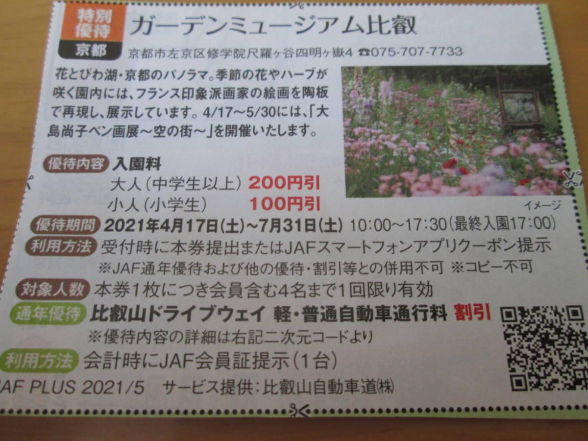 JAFクーポン ガーデンミュージアム比叡 入園料割引券(期限:2021年7月31日)(送料63円)ポイント消化_画像1