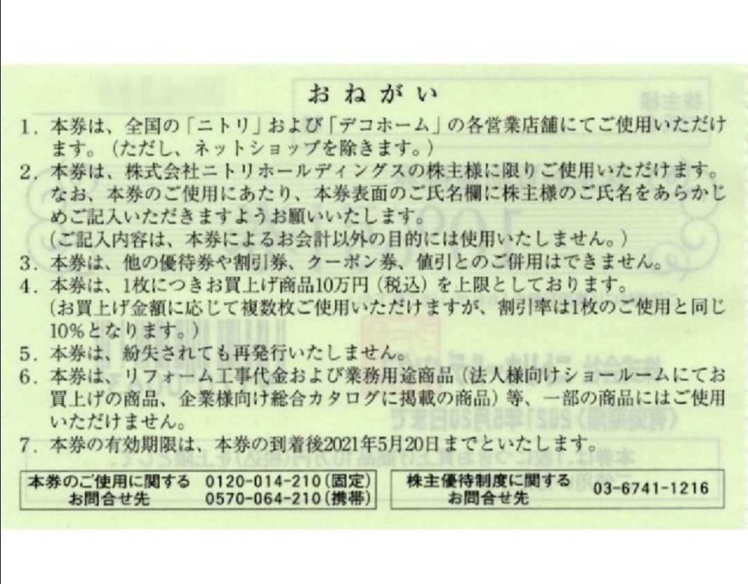 送料無料 ニトリ 株主 優待券 10% 割引券 ソファ ベッド テーブル タンス チェスト 食器棚 購入に♪_画像2