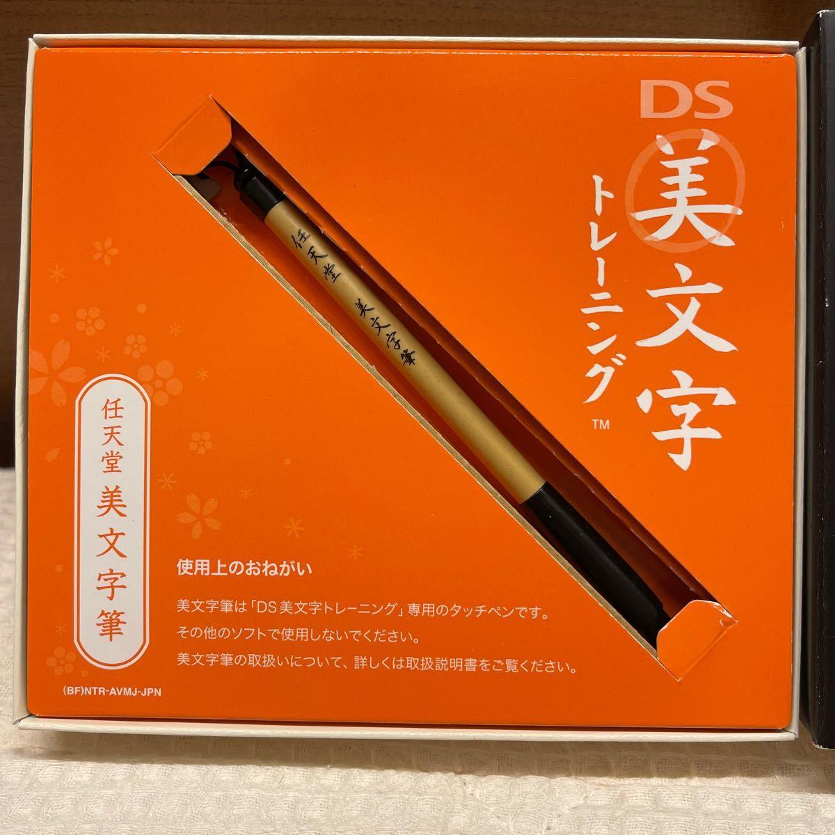 【DS】 DS美文字トレーニング 筆型タッチペン付き