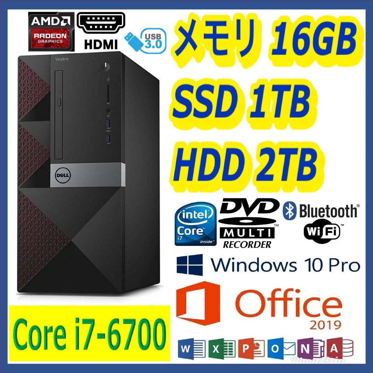 ★超高速i7-6700(4.0Gx8)/新品SSD1TB+大容量HDD2TB/大容量16Gメモリ/Wi-Fi/Bluetooth/USB