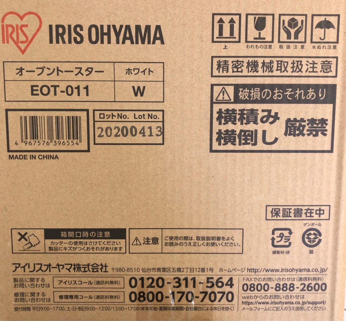 オーブントースター【新品未開封】