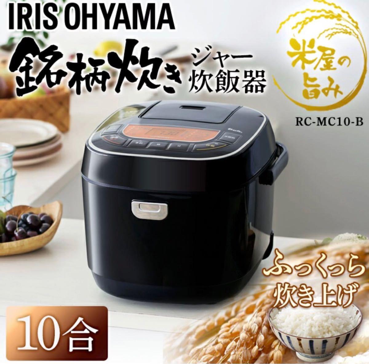 炊飯器【アイリスオーヤマ】【新品未開封】