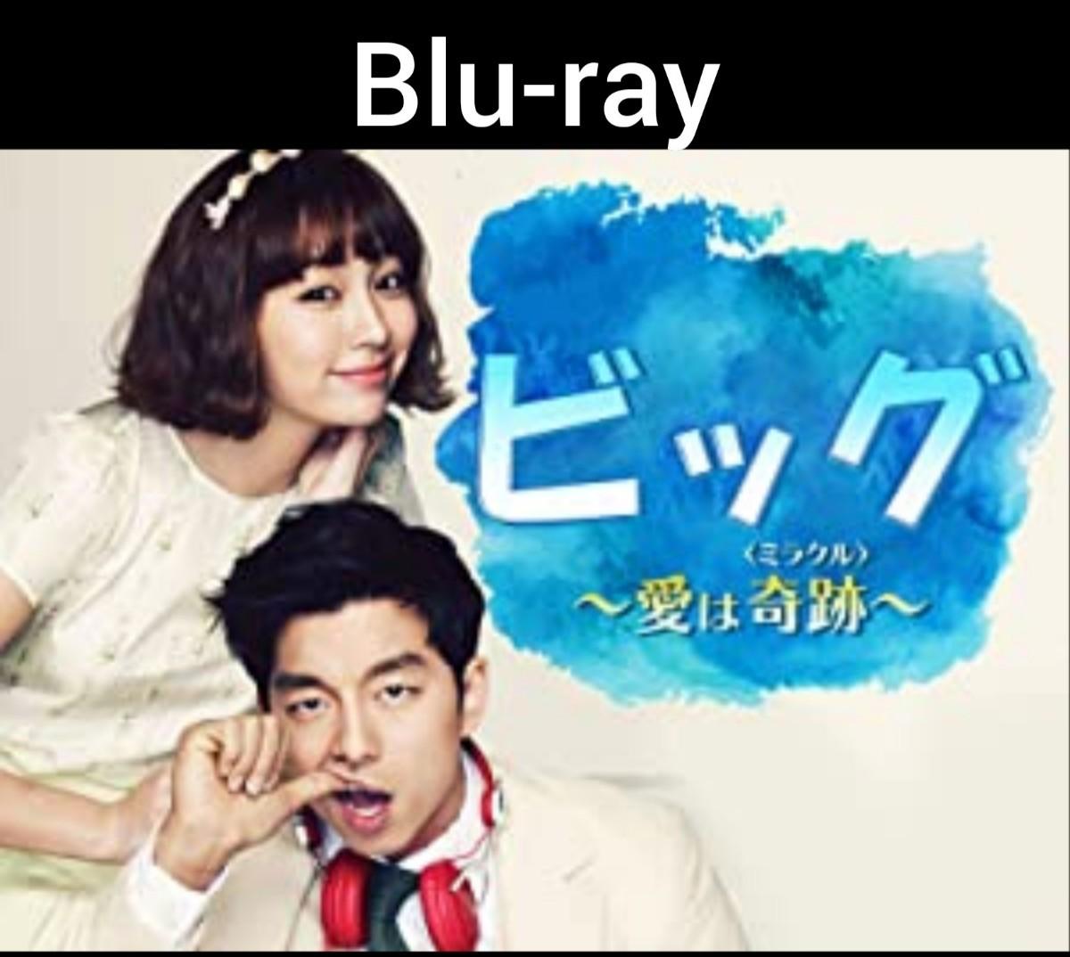 ビッグ Blu-ray