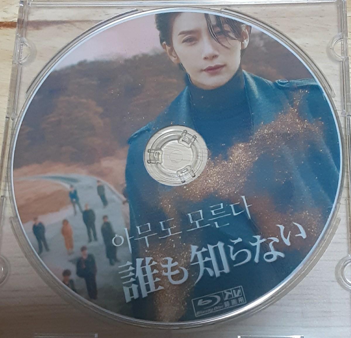 韓国ドラマ誰も知らないBlu-ray全話