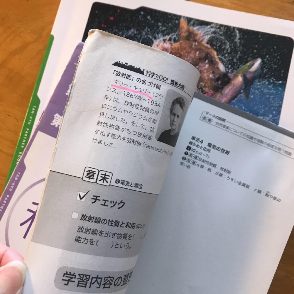 新編新しい科学  東京書籍 教科書
