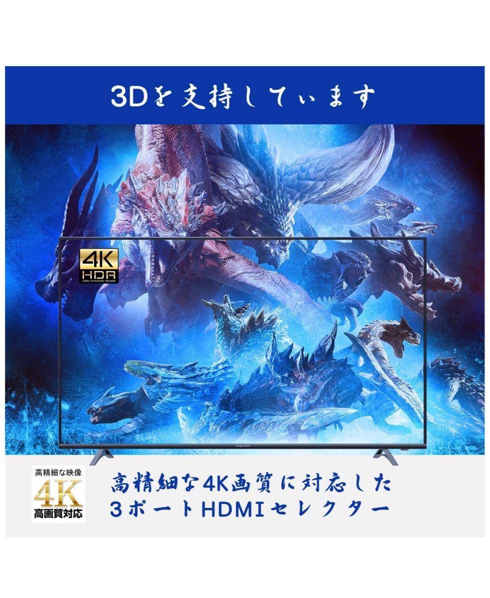 HDMI分配器 3入力1出力 HDMI 切替器/セレクター - 手動切り替え 電源不要