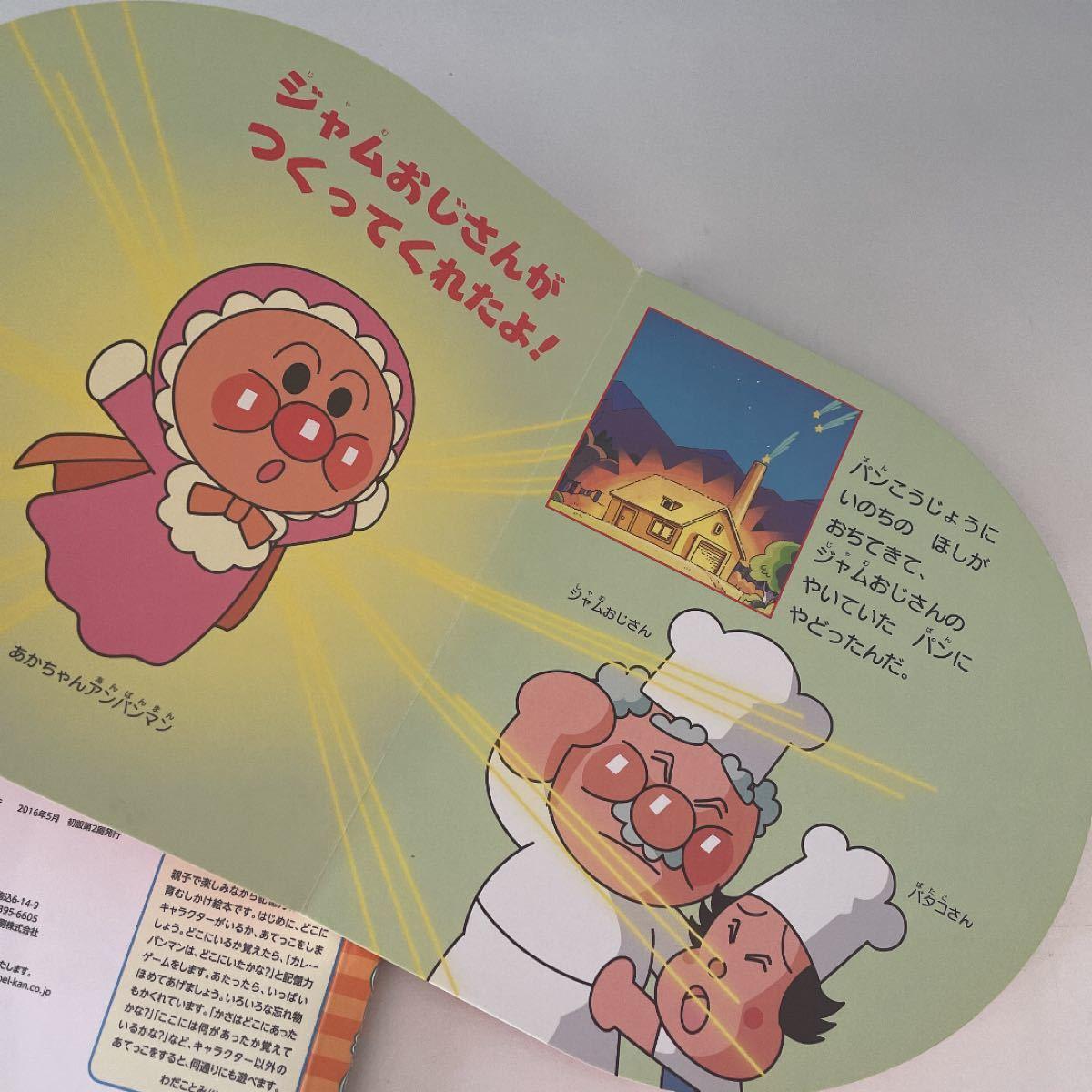 ぼく、アンパンマン! アンパンマン 絵本2冊セット アンパンマン絵本 知育絵本
