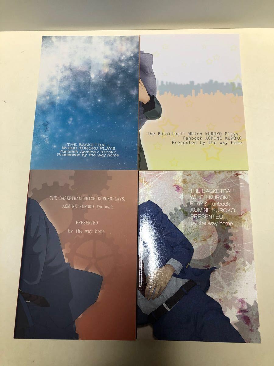 黒子のバスケ同人誌 さいた様シリーズ4作品セット 青黒 小説