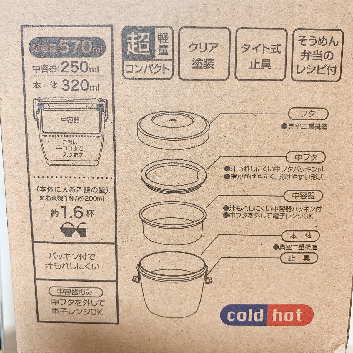 570ml真空ステンレス丼ランチジャー&400mlステンレスボトル&コンビセット