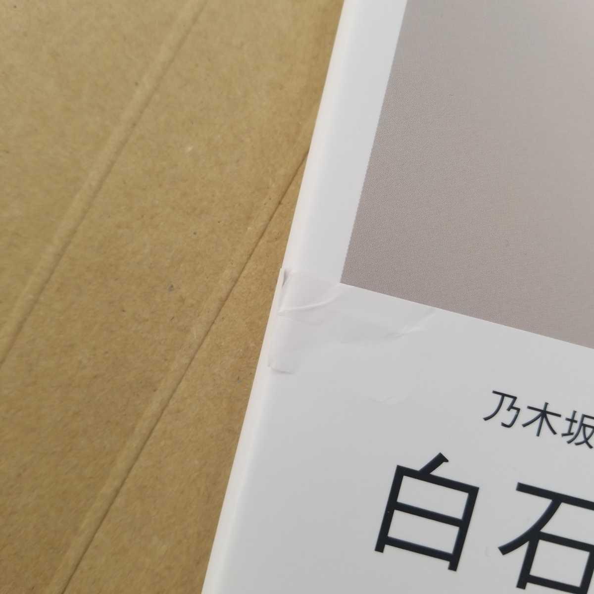 白石麻衣 パスポート 写真集 初版 ポストカードあり 帯付き