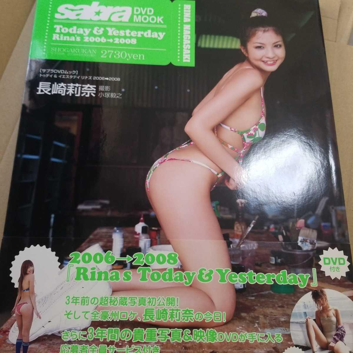 直筆サイン入り長崎莉奈写真集 DVD未開封◆サブラDVDムック Today&Yesterday Rina's 2006-2008