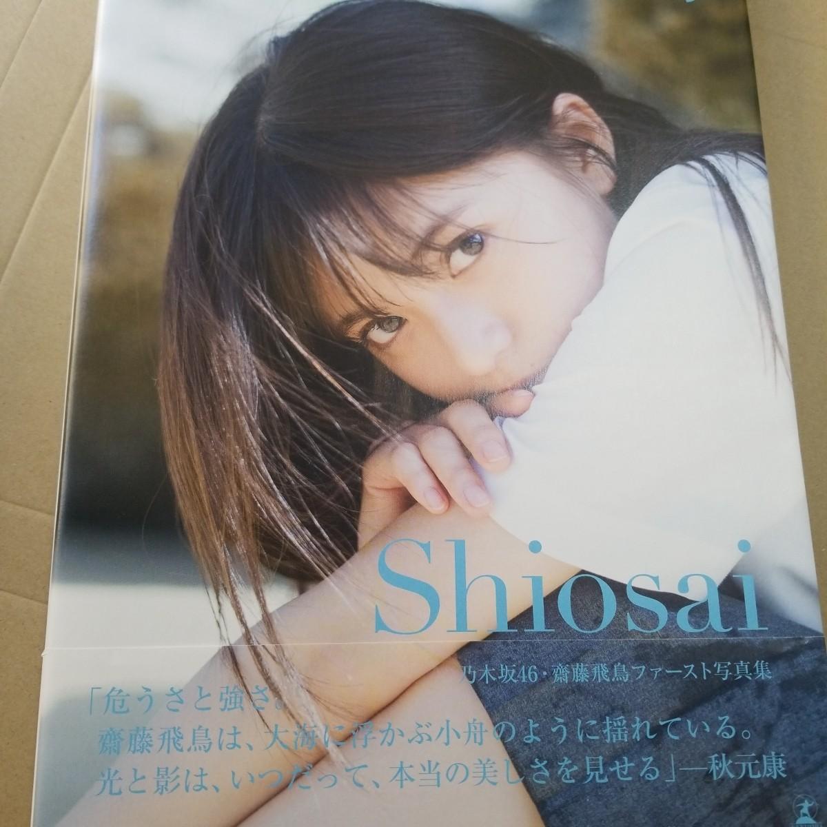 齋藤飛鳥 ファースト写真集 潮騒 セブンネット版帯付き初版ポストカードなし