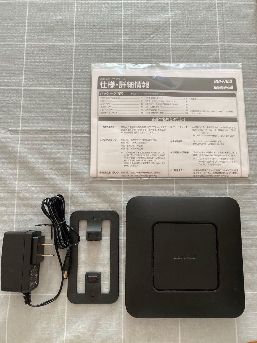 無線LANルーター WiFi BUFFALO バッファロー WSR-300HP 無線LAN親機 無線LAN