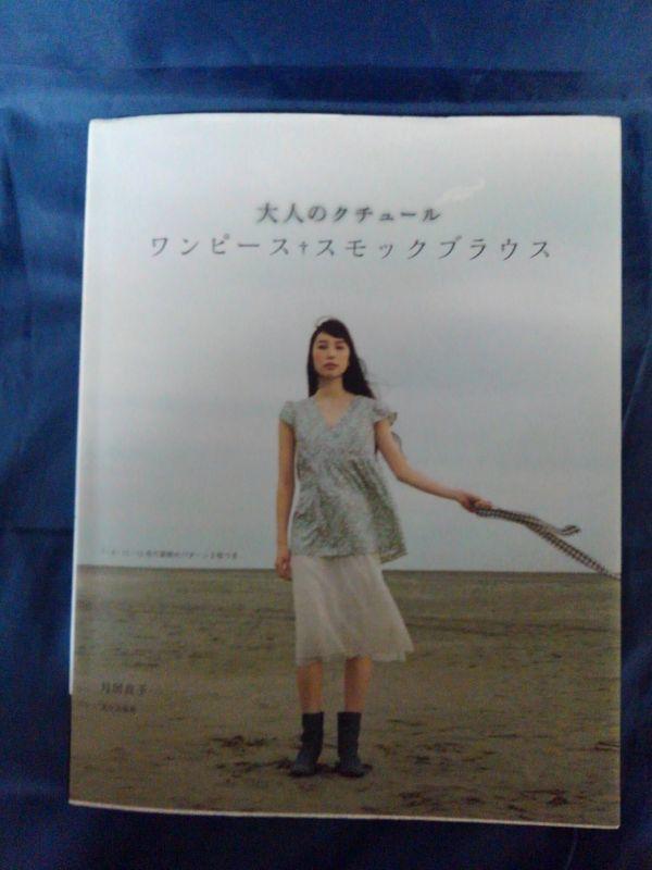 [16256]大人のクチュール ワンピース+スモックブラウス 2008年5月9日 月居良子 文化出版局 おうち時間 ソーイング ドレス アンダードレス