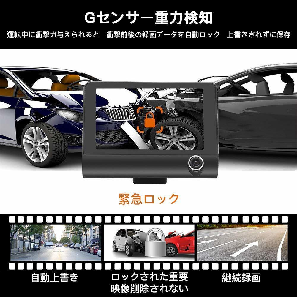 ドライブレコーダー 前後カメラ 最新版 車載カメラ 4.0インチ 1080P 170°広視野角 WDR搭載 駐車監視 常時録画_画像2