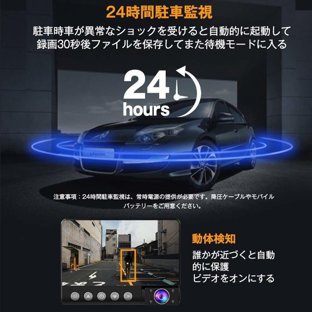 ドライブレコーダー 前後カメラ 最新版 車載カメラ 4.0インチ 1080P 170°広視野角 WDR搭載 駐車監視 常時録画_画像4