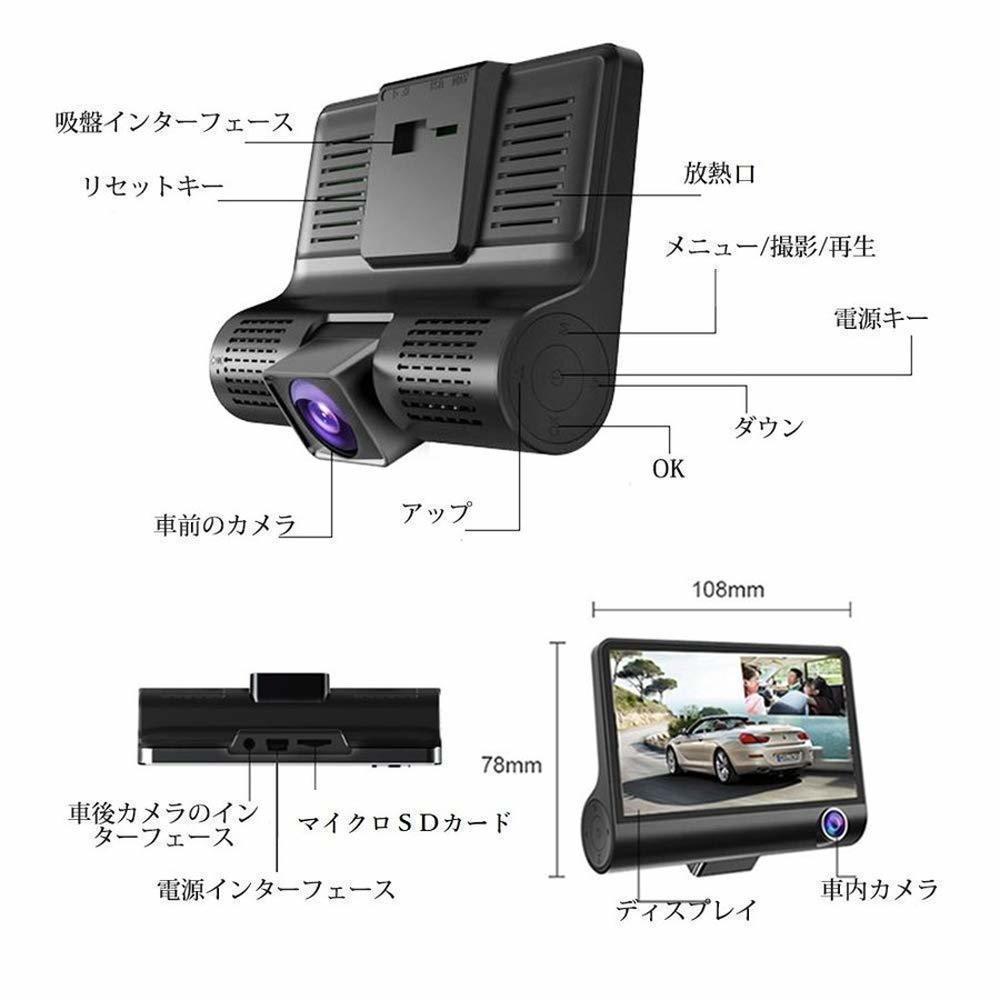 ドライブレコーダー 前後カメラ 最新版 車載カメラ 4.0インチ 1080P 170°広視野角 WDR搭載 駐車監視 常時録画_画像5