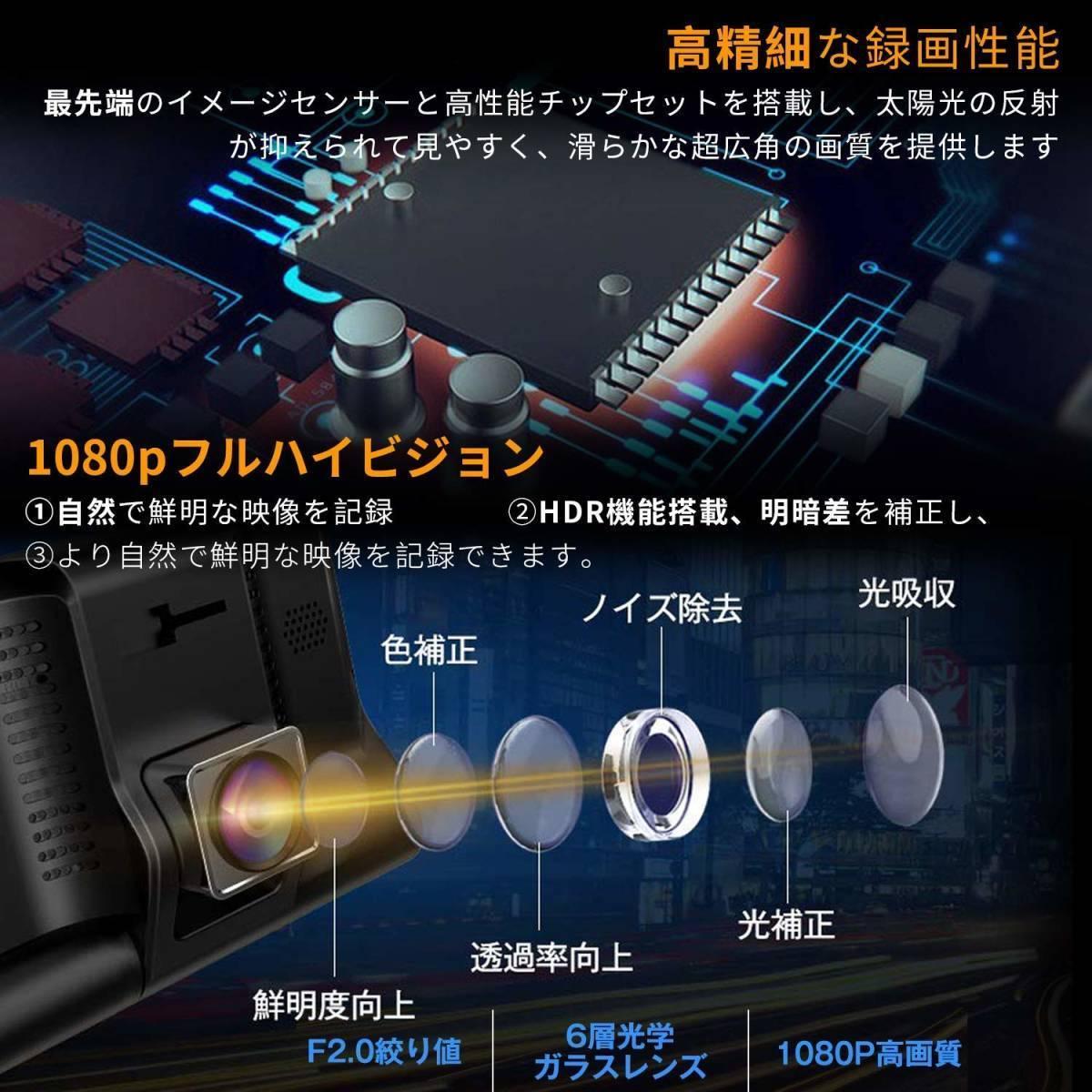 ドライブレコーダー 前後カメラ 最新版 車載カメラ 4.0インチ 1080P 170°広視野角 WDR搭載 駐車監視 常時録画_画像3