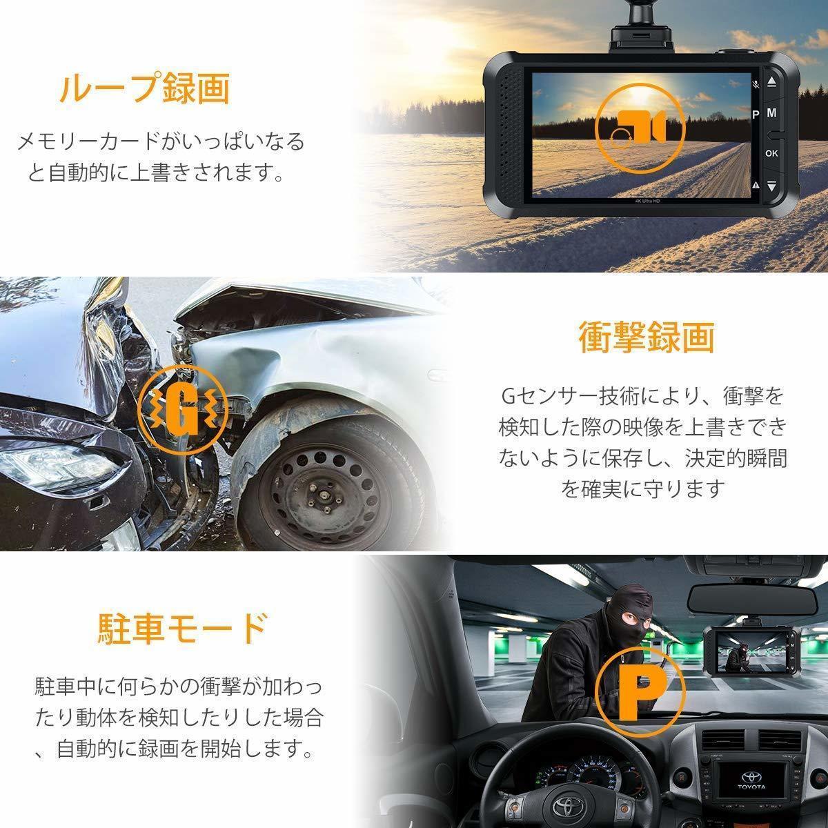 ドライブレコーダー 前後カメラ 最新版 車載カメラ 4.0インチ 1080P 170°広視野角 WDR搭載 駐車監視 常時録画_画像8