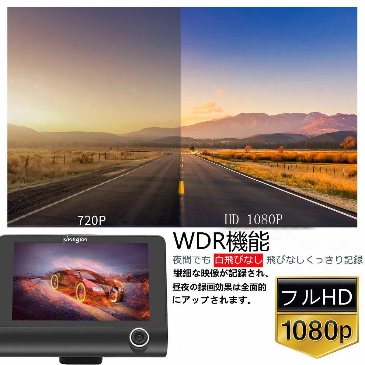 ドライブレコーダー 前後カメラ 最新版 車載カメラ 4.0インチ 1080P 170°広視野角 WDR搭載 駐車監視 常時録画_画像7