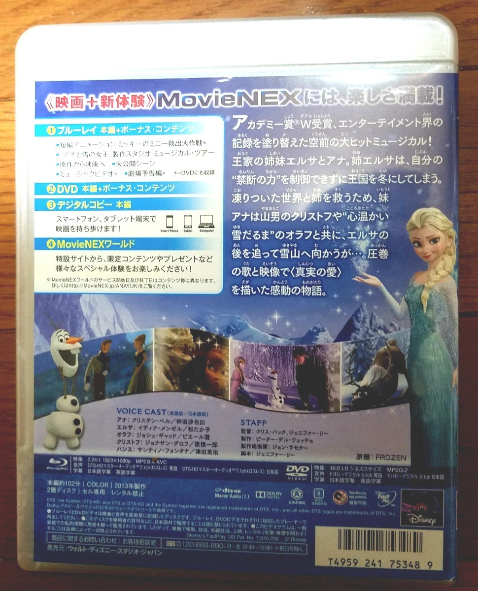 アナと雪の女王 MovieNEX〈2枚組〉美品