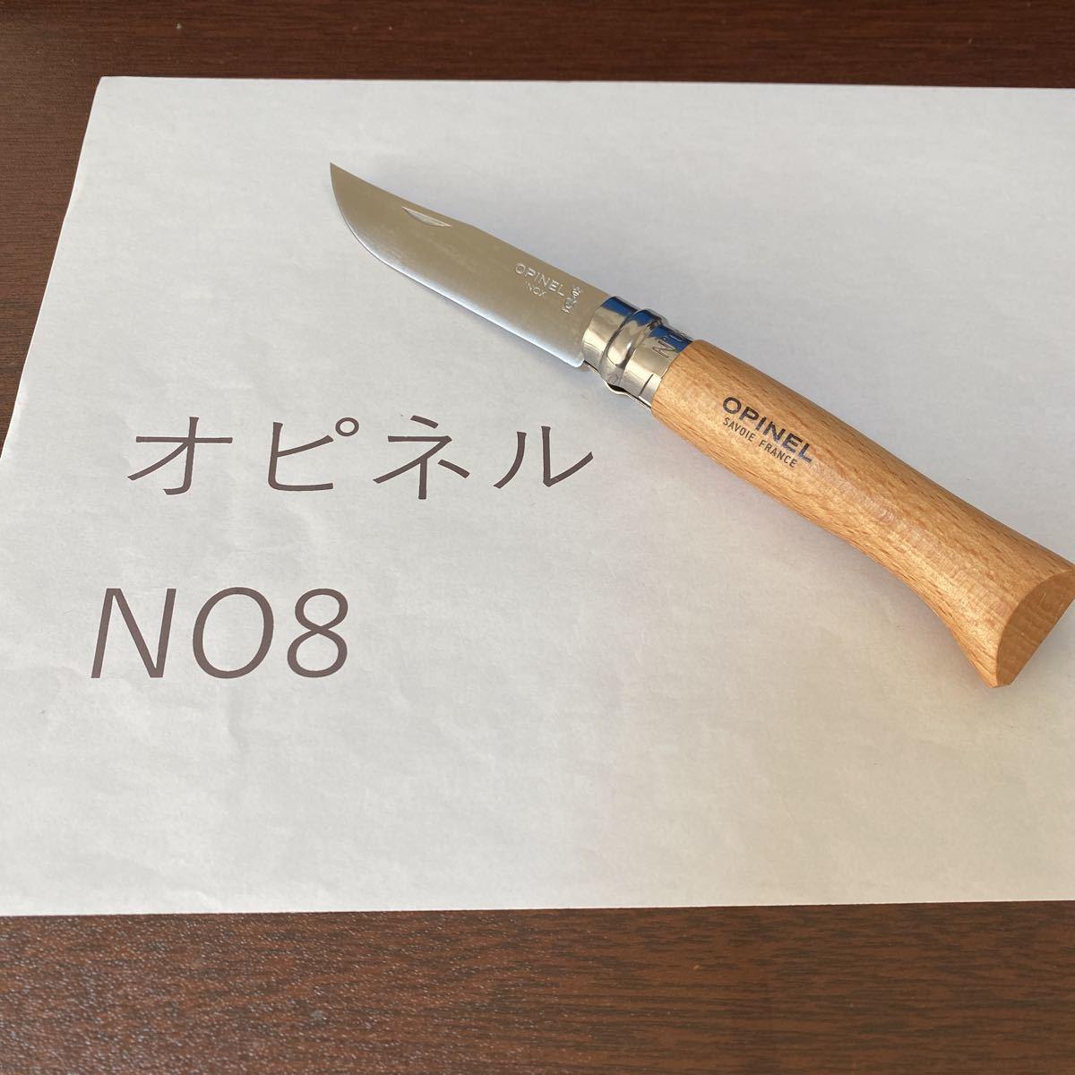 現物 オピネル OPINEL ステンレススチール no8 並行輸入