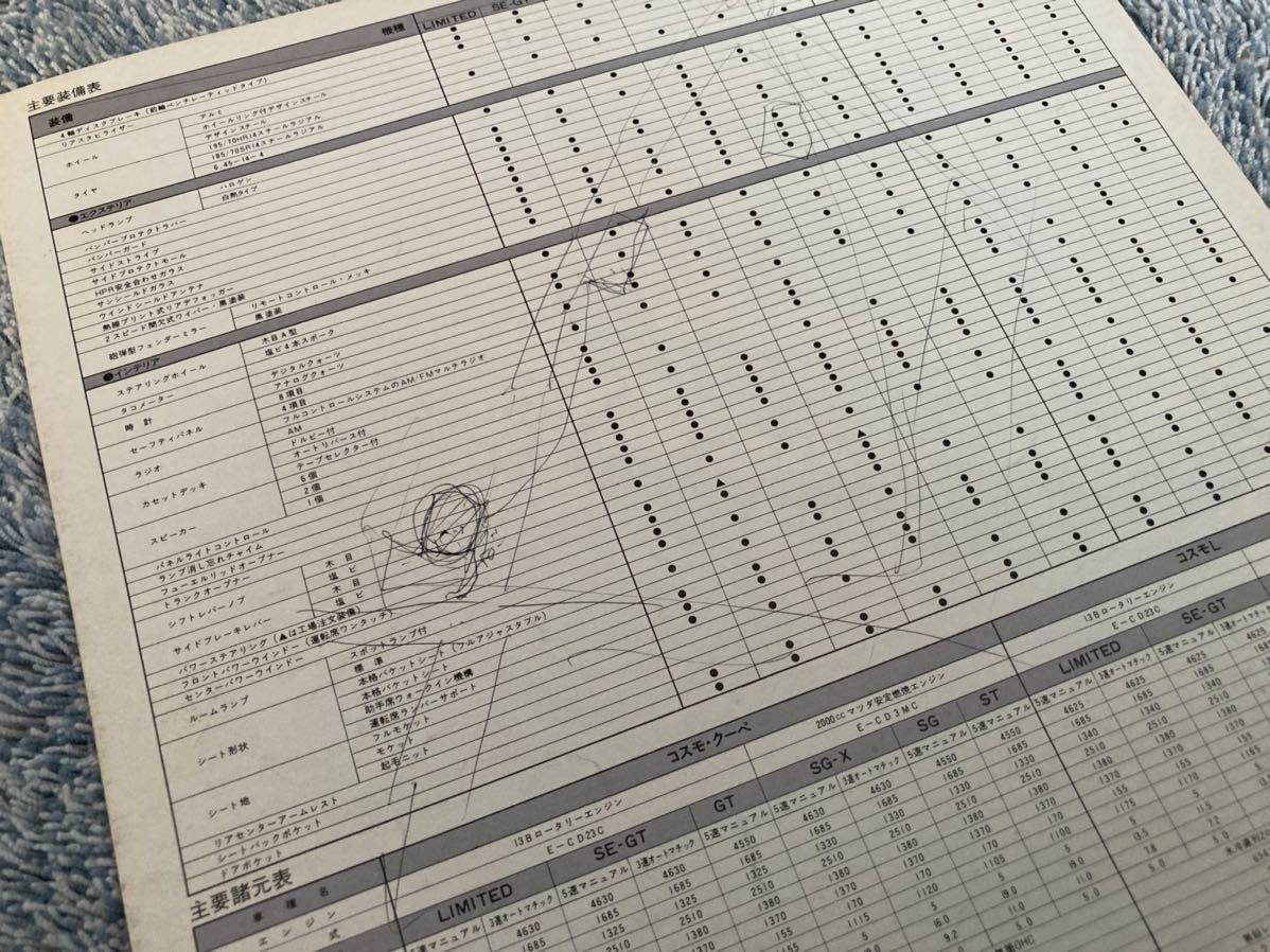 【旧車カタログ】 マツダコスモ/コスモL CD系 まとめて6冊セット!_画像5