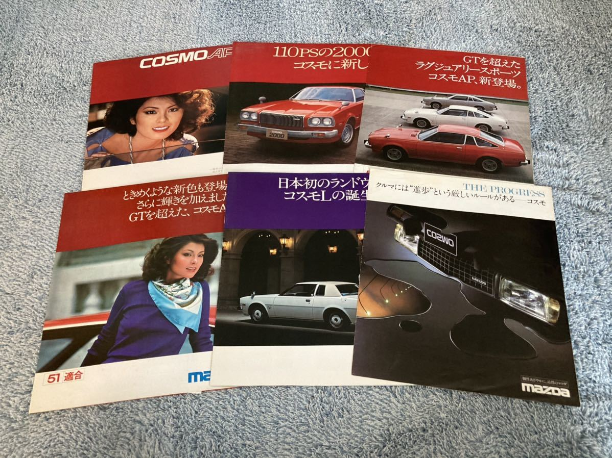 【旧車カタログ】 マツダコスモ/コスモL CD系 まとめて6冊セット!_画像1