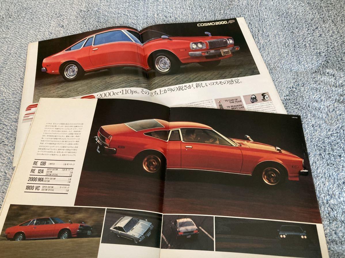 【旧車カタログ】 マツダコスモ/コスモL CD系 まとめて6冊セット!_画像2