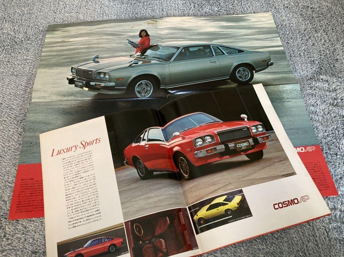 【旧車カタログ】 マツダコスモ/コスモL CD系 まとめて6冊セット!_画像3
