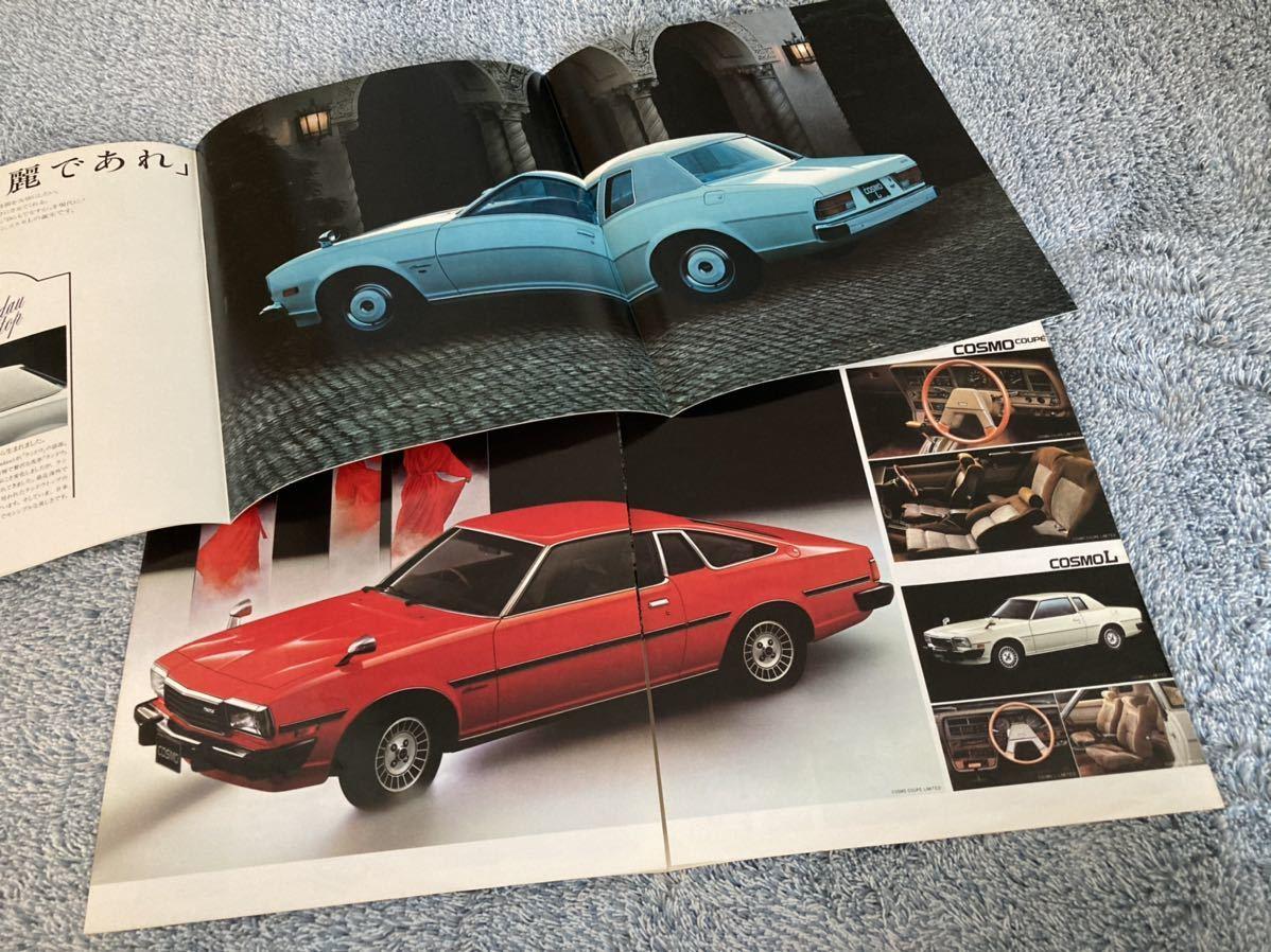 【旧車カタログ】 マツダコスモ/コスモL CD系 まとめて6冊セット!_画像4