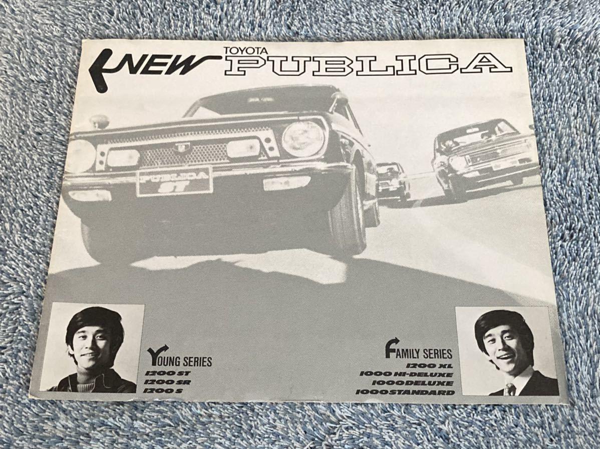 【旧車カタログ】 昭和46年 トヨタパブリカ KP30/31系 ケース入りカタログ_画像1