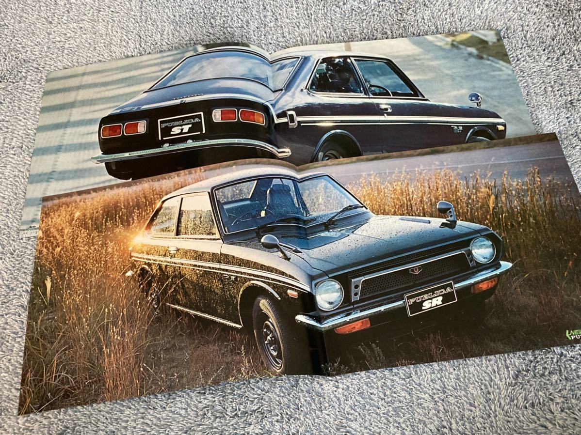 【旧車カタログ】 昭和46年 トヨタパブリカ KP30/31系 ケース入りカタログ_画像3