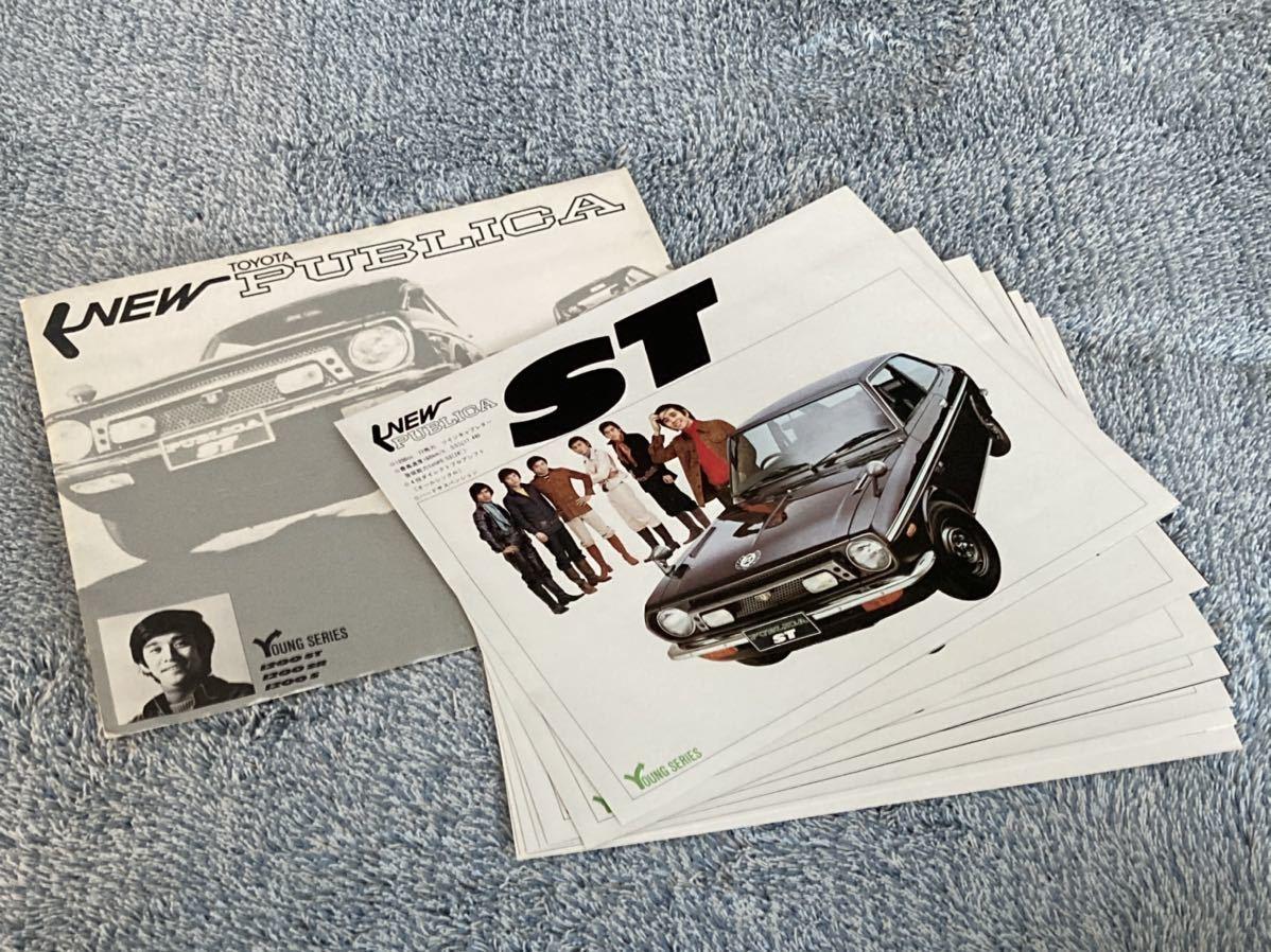 【旧車カタログ】 昭和46年 トヨタパブリカ KP30/31系 ケース入りカタログ_画像2