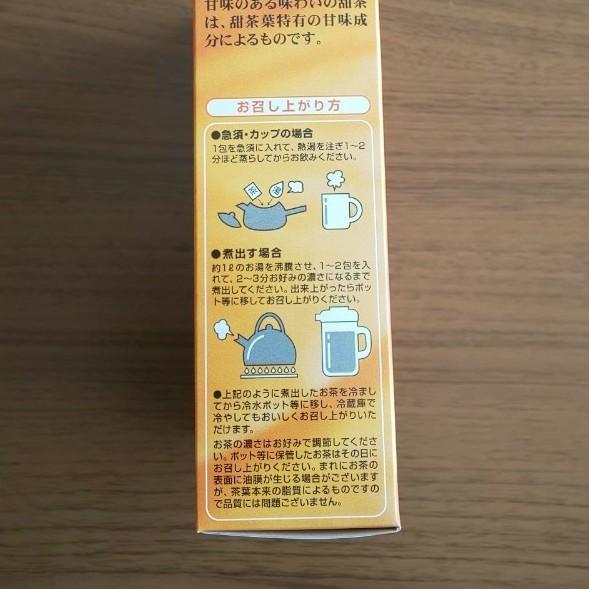 甜茶 てんちゃ、2箱、ノンカフェイン、花粉症予防