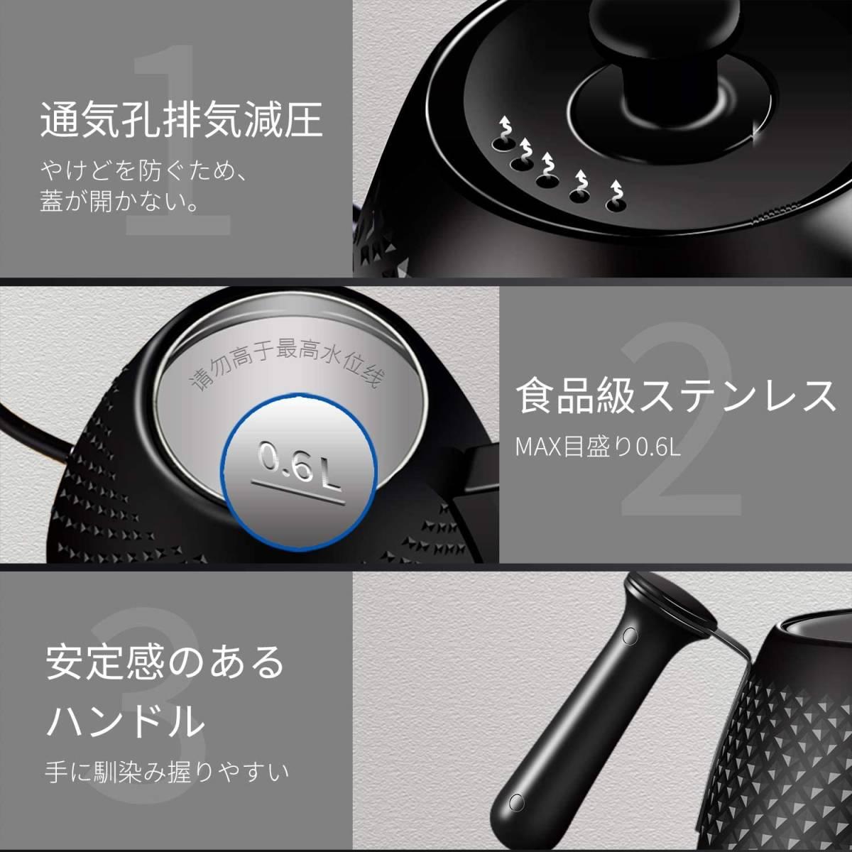 ピンクカフェ お茶 電気ケトル 0.6L 2020最新版 電気ポット ステンレス コーヒー ドリップ ポット 電気やかん 湯沸かしケトル 細口
