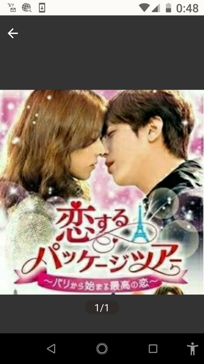 韓国ドラマ 恋するパッケージツアー Blu-ray