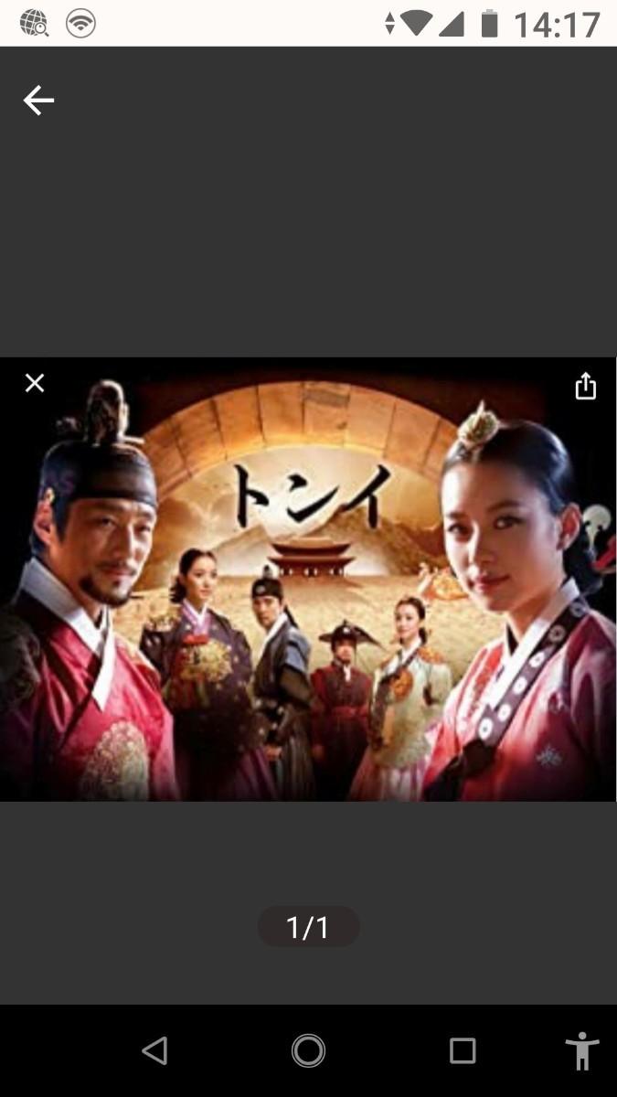 韓国ドラマ トンイ ブルーレイ