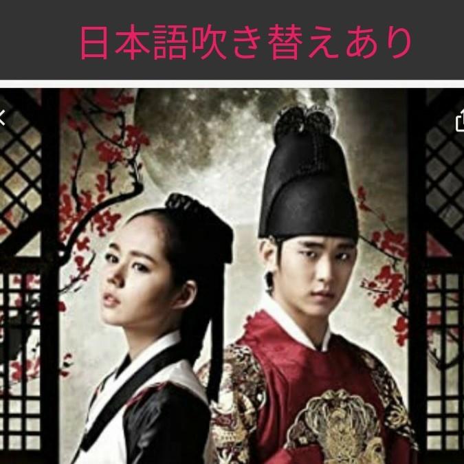 韓国ドラマ 太陽を抱く月 日本語吹き替え付DVD