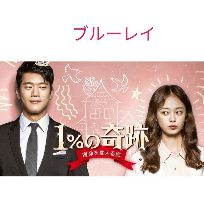 韓国ドラマ 1%の奇跡 ブルーレイ