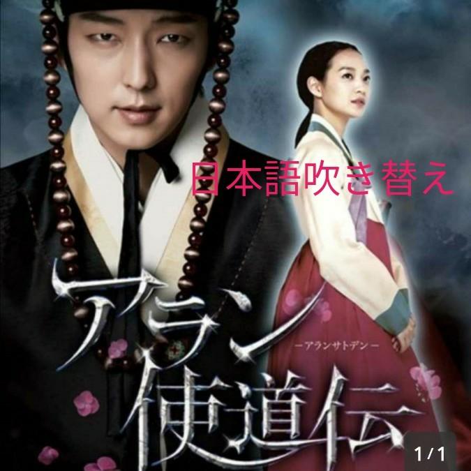 韓国ドラマ アラン使道伝日本語吹き替え付DVD