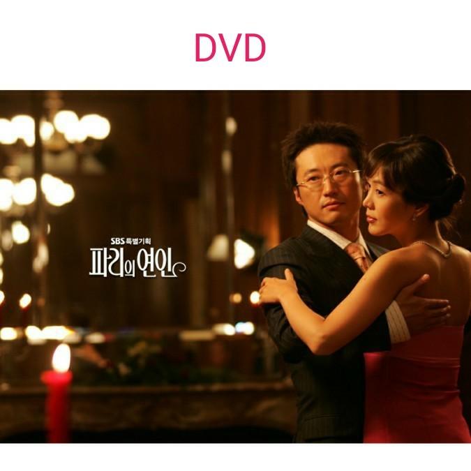 韓国ドラマ パリの恋人DVD