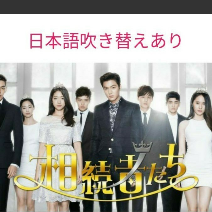 韓国ドラマ 相続者たち日本語吹き替えDVD