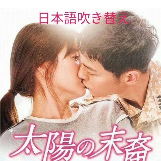 韓国ドラマ 太陽の末裔 吹替DVD