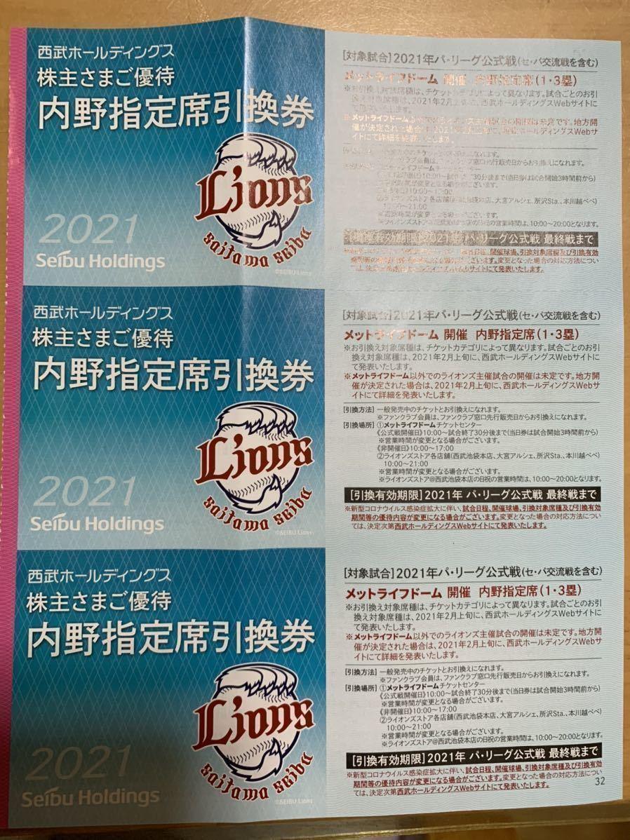 ☆★送料無料★☆西武ホールディングス★メットライフドーム内野指定席引換券5枚★_画像1