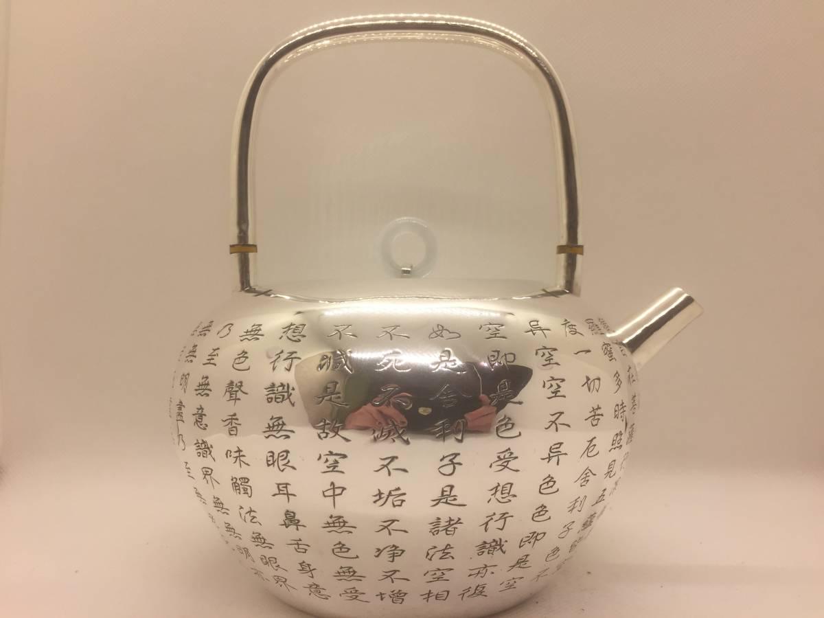 純銀製 來鳳 般若心経 土器形湯沸 湯瓶 銀瓶 煎茶道具箱付